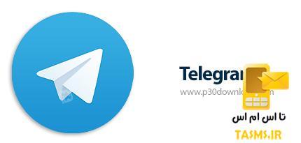 دانلود نسخه جدید تلگرام برای ویندوز - Telegram v0.9.28 for Windows