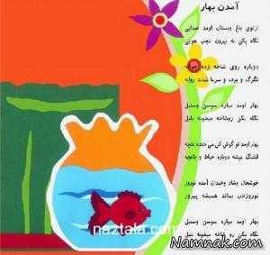 شعرهای کودکانه برای عید نوروز