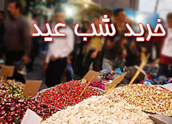 راهنما و یادآوری تکنیک های خرید شب عید