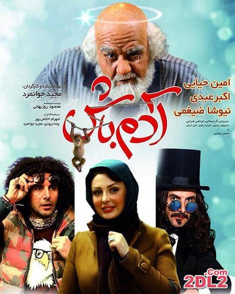 دانلود فیلم جدید ایرانی 95