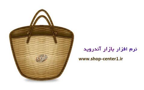 دانلود آخرین نسخه نرم افزار بازار آندروید Bazar