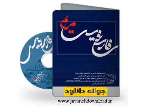 دانلود نرم افزار فارسی نویس مریم نسخه ۴