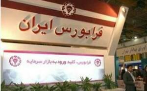 فرابورس ایران پای صنعت هتلداری را به بازار سرمایه باز کرد