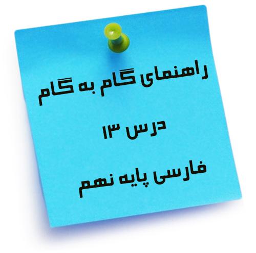 راهنمای گام به گام درس 13 فارسی پایه نهم