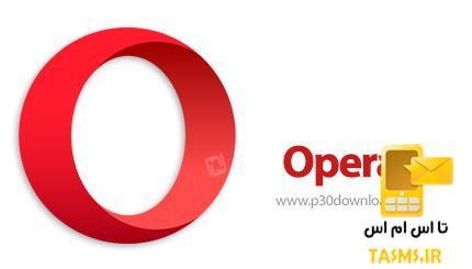 دانلود Opera v36.0 Build 2130.32 Stable - نرم افزار مرورگر اینترنت اپرا