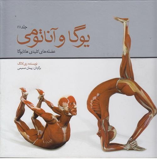 یوگا و آناتومی ( جلد اول )