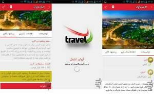 با اپلیکیشن ها برای مسافران نوروزی آشنا شوید +عکس