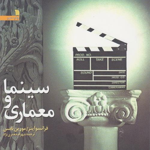 سینما و معماری