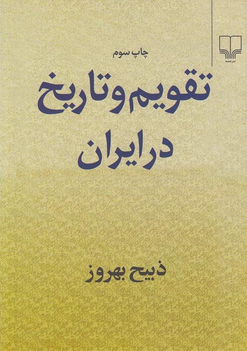 تقویم و تاریخ در ایران