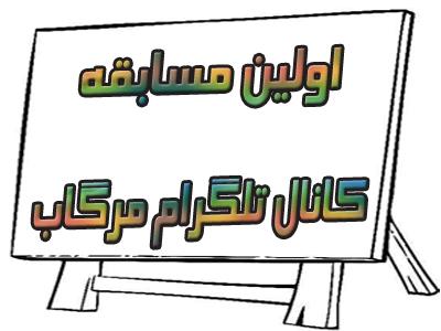 اولین مسابقه کانال تلگرام مرگاب
