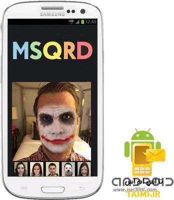 دانلود برنامه سلفی گرفتن با ماسک برای اندروید - MSQRD 1.0.8