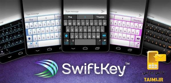 دانلود کیبورد SwiftKey Keyboard 6.2.3.95 برای اندروید