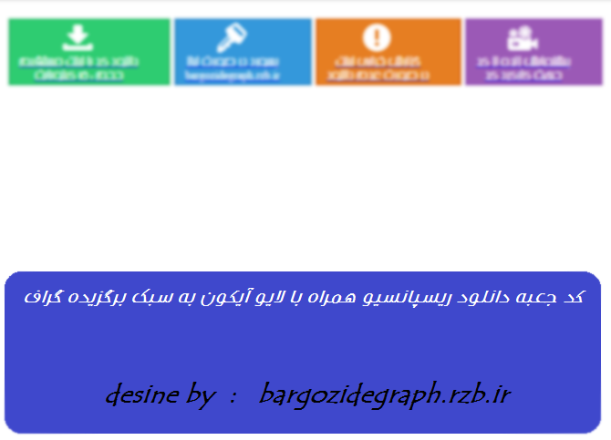 کد جعبه دانلود ریسپانسیو همراه با لایو آیکون به سبک برگزیده گراف