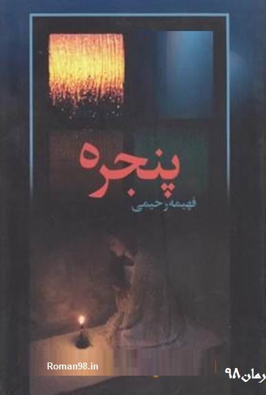 دانلود رمان پنجره از فهیمه رحیمی