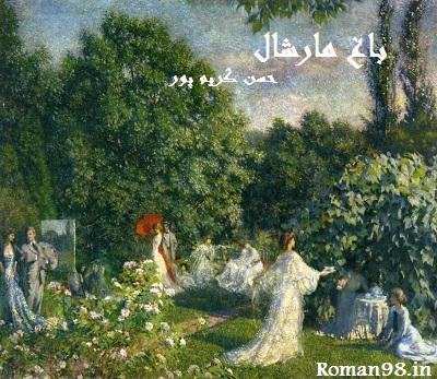 دانلود رمان عاشقانه باغ مارشال از حسن کریم پور