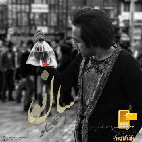 دانلود آهنگ جدید احمدرضا شهریاری بنام سال نو
