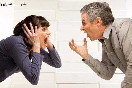 بحث و جدال با همسر ممنوع