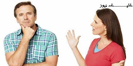 آیا دوست دارید همسر شما تغییر کند؟
