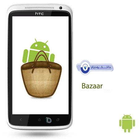 نرم افزار بازار Bazaar 7.0.1 – اندروید+دانلود