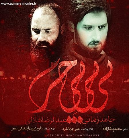 http://rozup.ir/view/1379081/hamed.zamani.helali-bibie.bi.haram.jpg