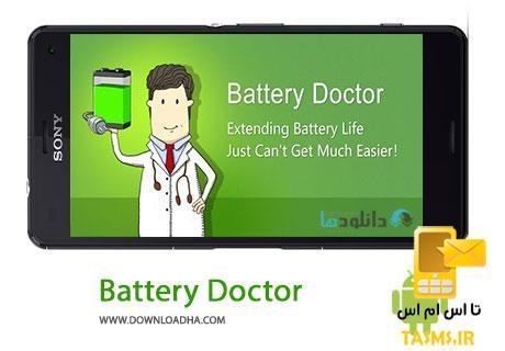 دانلود نرم افزار دکتر باتری Battery Doctor 5.5 برای اندروید