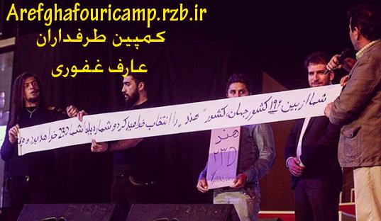 عکسی از اولین اجرای عارف غفوری در ایران - کیش