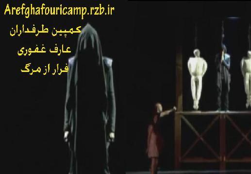 دانلود فیلم عارف غفوری فرار از مرگ