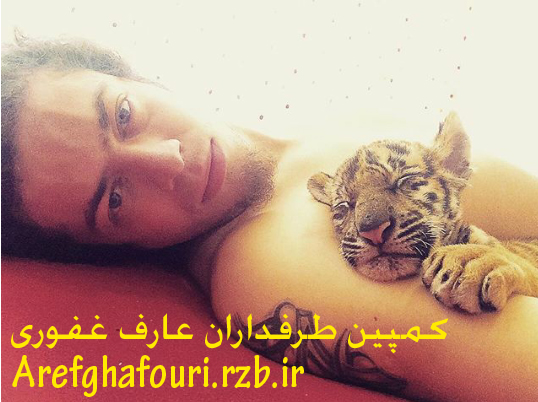 عکس جدید عارف غفوری لخت با بچه شیر