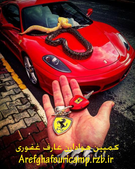 عکس جدید از ماشین عارف غفوری