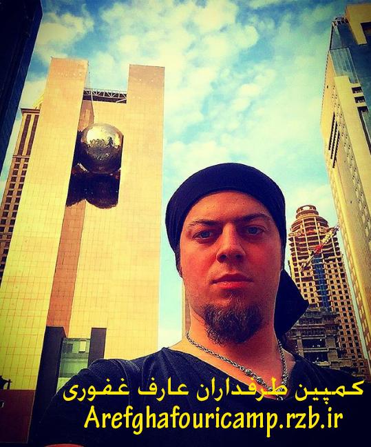 عکس عارف غفوری در کویت!