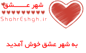 سایت عاشقانه شهر عشق | دانلود رمان عاشقانه