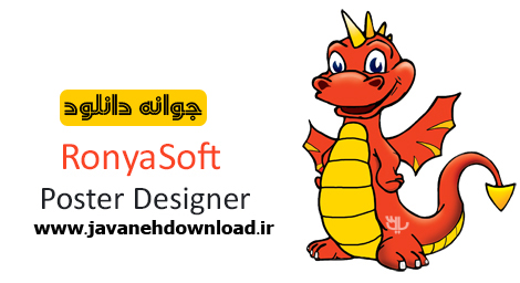 دانلود RonyaSoft Poster Designer 2.03.02