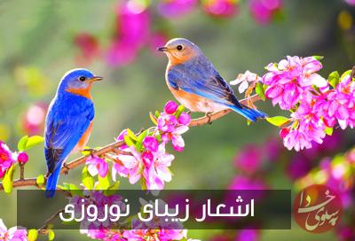 اشعار زیبای نوروزی