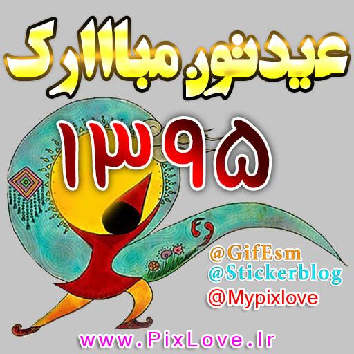 استیکر جدید تبریک عید نوروز 95 نرم افزار تلگرام telegram