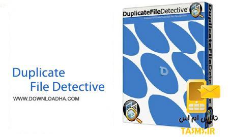 نرم افزار حذف فایل های تکراری Duplicate File Detective Professional 6.0.71