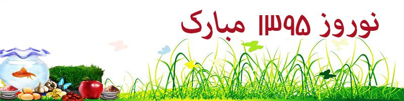 عيد بر شما مبارك باد