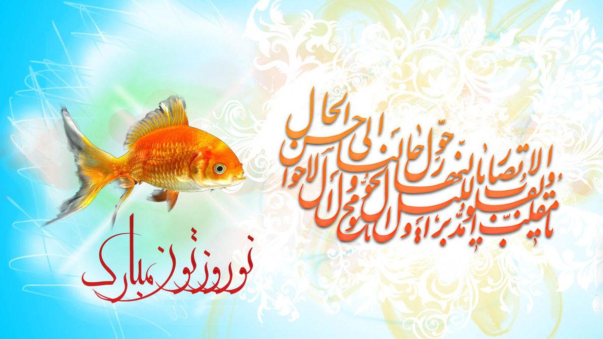 عید همه مبارک