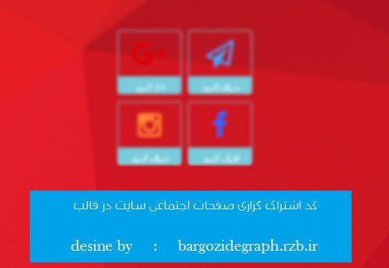 کد اشتراک گزاری صفحات اجتماعی سایت در قالب