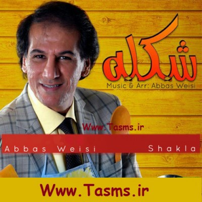 موزیک ویدئو جدید عباس ویسی به نام شکله