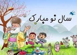 متن انگیزشی در عید نوروز