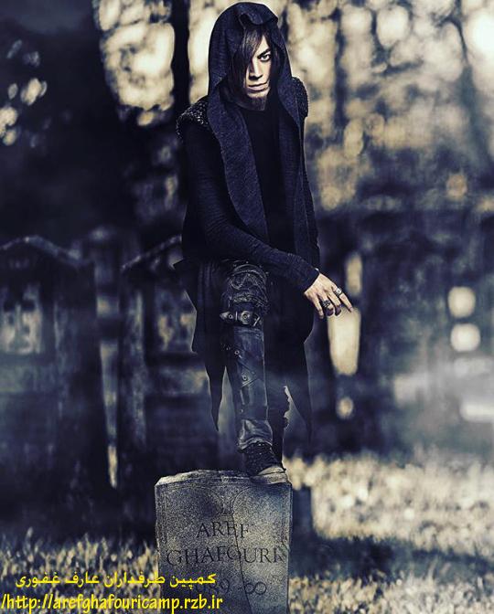 عکسی جدید زیبا و حرفه ای از عارف غفوری بر روی سنگ قبرش !