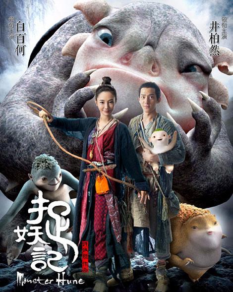 دانلود دوبله فارسی فیلم شکار هیولا Monster Hunt 2015