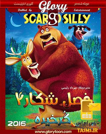 دوبله فارسی گلوری فصل شکار ۴: گرخیده – Open Season 4 Scared Silly 2015