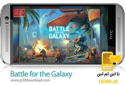 دانلود Battle for the Galaxy - بازی موبایل نبرد برای کهکشان