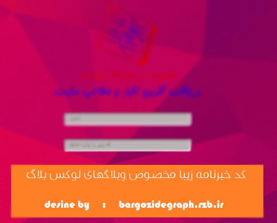 کد خبرنامه زیبا مخصوص وبلاگهای لوکس بلاگ