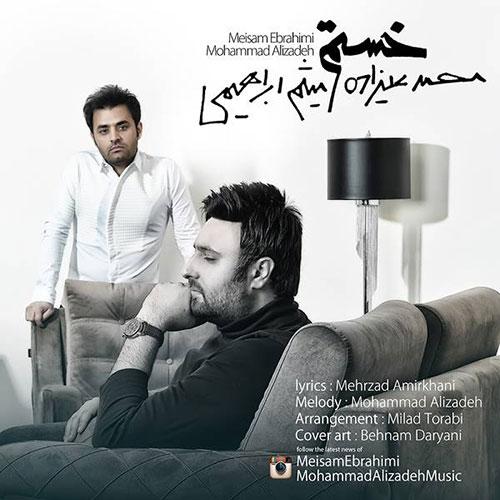دانلود آهنگ جدید محمد علیزاده و میثم ابراهیمی - خستم