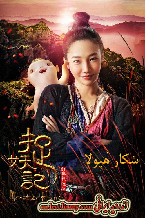 دانلود فیلم دوبله فارسی شکار هیولا Monster Hunt 2015
