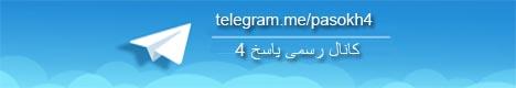 کانال تلگرام پاسخ 4