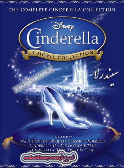 دانلود فیلم دوبله فارسی سیندرلا گلوری و کیفیت عالی-Cinderella 2015