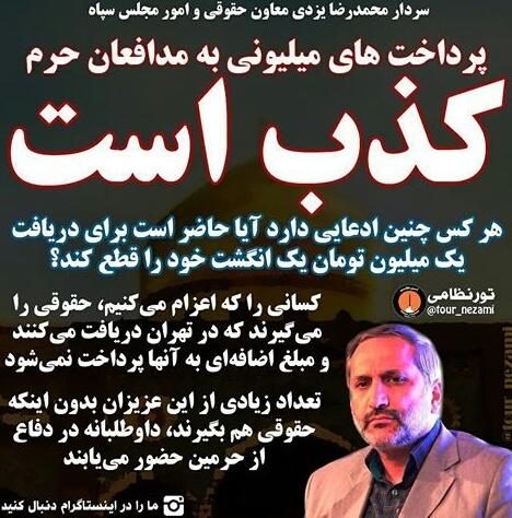 فتونکته - مدافعین حرم
